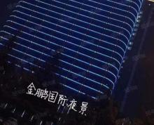(出售)金鹏国际办公楼出售,1427平方仅售1150万各付各税年租金