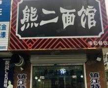 (转让)清江浦区宏元国际西门对面(熊二面馆)