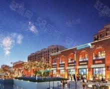 (出售)苏通园区核心地段 海上传奇 不限业态 纯一手 住宅底商纯沿街