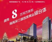 龙恒凤凰城商业广场盛邀入驻