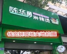 江宁区 竹山路 陈华勇麻辣烫出售 年租金18万 独立产权