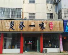 (转让)转转运 溧阳上兴镇永兴街7栋256号楚馨一味餐饮店旺铺转让
