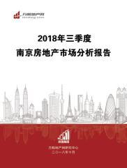 2018年三季度南京楼市分析报告