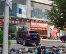 (出租)融信双杭城 地段 好 人流量大 可餐饮转让 租金便宜