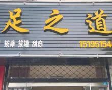 (转让)(人慧快转)建湖县太平南路经营中足疗店转让