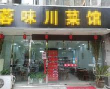 (转让) 江宁区天元吉第盈利中饭店优价转让