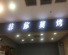 (转让)楚州万达负一楼超市出口间