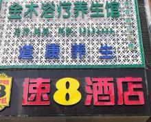 巨龙南路速8酒店二楼出租
