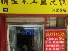 秦淮区许家巷30平门面
