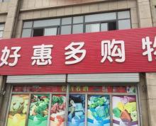 (转让)超市招生鲜、超市招生鲜