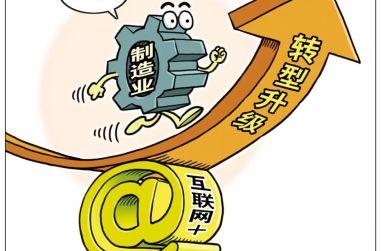 关于印发江苏省落实工业互联网APP培育工程实施方案(2018-2020年)推进计划的通知