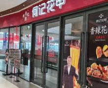 (转让)(镇江淘铺推荐)润州区悦然广场二楼电梯口何记花甲餐饮店转让