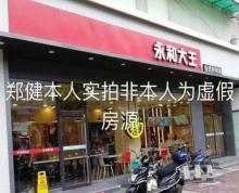 龙江路永和大王年租金23万业主诚意出售19