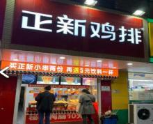 (转让)转让品牌炸鸡小串小吃店铺