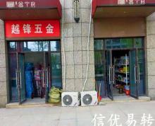 (转让)(信优易转推荐)江浦鑫宁府门面五金可整转或空转,可餐饮
