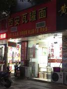 秦淮区  八条巷洪武路45m²商铺