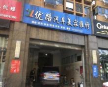 (转让)凤凰星城营业中汽车美容店转让(免费推荐)