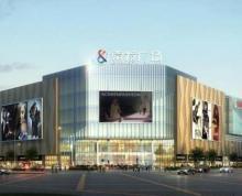 (出租) 玄武区常发广场购物中心商铺单价低交通便捷