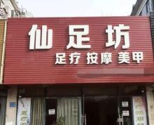 (转让)(镇江淘铺推荐)丹徒新区驸马花园足疗店整体转让