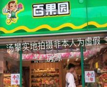 江宁大学城沿街品牌水果店年租金18万即买即收租