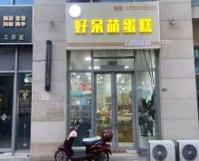 (转让)(同捷推荐)吴中花样城蛋糕店带生意转让(可空店转)
