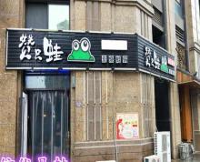 (转让)浦口高新证件齐全餐饮店转让