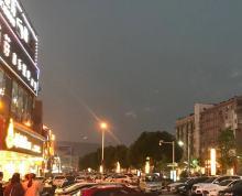 临街店铺 成熟商业圈 人流量大 靠近大学,医院,地铁口
