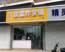 (转让)(天叶)崇川东方花苑炸食店铺转让