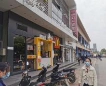 (出租)江宁义乌小商品城 麦当劳旁 60平 烫金旺铺出租