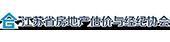 江苏省房地产估价与经纪协会