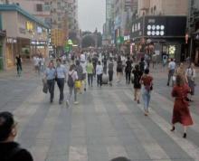鼓楼区狮子桥步行街旺铺 年轻人多 可小吃餐饮等多种行业