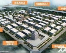 中国安全谷高标准厂房出租