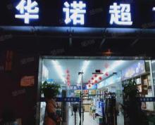 (转让)(天叶)海安华诺超市转让
