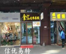 (转让)美丽广场美食街店铺低价转让