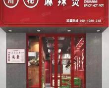 (转让)镇江丹阳新桥梦想城麻辣烫店转让