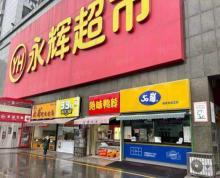 (转让)(环阜急转)中医院对面永辉超市出入口旁小吃旺铺转让(免费找)