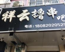 (转让)丹桂苑南边烧烤店转让