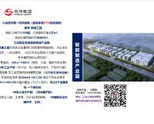 棠城工园 六合开发区 唯一政府反税产业园