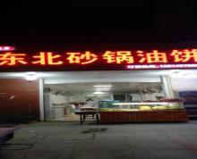 (转让)郭庄镇聚星广场东北砂锅油饼转让,客源稳定。