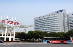 南京高新技术产业开发区