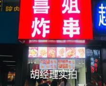 江宁东山人气小吃店喜姐炸串 急售 先到先得年租金19万 起!