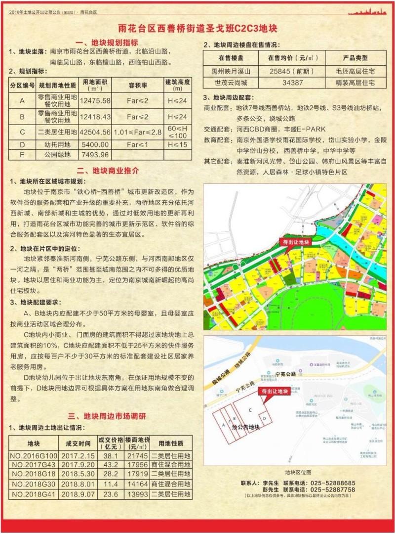 江宁6 6.jpg