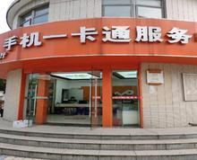 (出租) 马群麒麟门校园营业厅手机维修铺