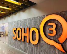 新地中心 SOHO3Q 拎包办公 一价全含 可月付