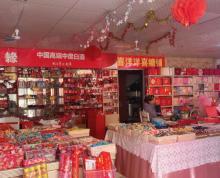 (转让)(金铺免费推荐)丹阳市大泊农贸市场营业中喜糖铺子对外转让