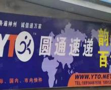 (转让)(铺多多推)大厂 快递区域承包区转让 需要的电话联系