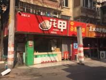 秦淮区大纱帽巷20平旺铺