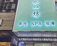 (转让)(镇江淘铺推荐)京口区大市口营业中养生SPA馆转让