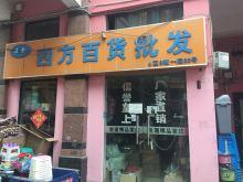 江宁区义乌小商品城35平商铺