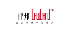 南京律邦法律顾问有限公司